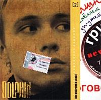 Kollekcionnoe izdanie  Disk 2  Pogovorim o sekse - Delfin / Dolphin