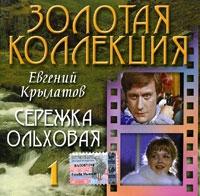 Evgenij Krylatov. Serezhka olhovaya. CD 1 - Evgeniy Krylatov