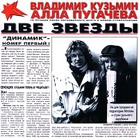 Владимир Кузьмин, Алла Пугачева. Две звезды - Владимир Кузьмин, Алла Пугачева