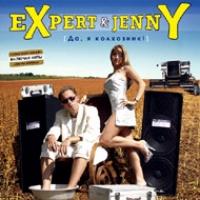 Expert & Jenny. Da, ya kolhoznik! - Expert & Jenny
