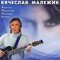 Antologiya Nenavyazchivyh Nablyudenij Artista - Vyacheslav Malezhik
