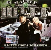 Master Sloga Lomanogo - Master SHeff