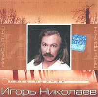 Igor Nikolaev. Pyat prichin - Igor Nikolaev