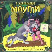 Maugli - Redyard Kipling