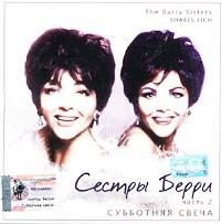 Sestry Berri. Chast 2. Subbotnyaya vstrecha (Shabes Lich) - The Barry Sisters