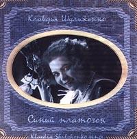 Klavdia Shulzhenko. Sings. Sinij platochek (2001) - Klavdiya Shulzhenko