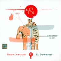 Myaso & Plastmassa - DJ Skydreamer , Vadym Stepancov