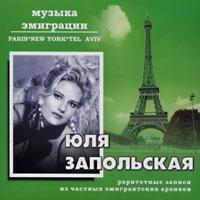Музыка эмиграции - Юля Запольская