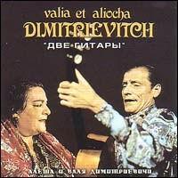 Две гитары (Алеша и Валя Димитриевичи) - Алексей Димитриевич, Валентина Димитриевич