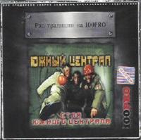 Rep Traditsii na 100 PRO. YUzhnyj TSentral. Staya YUzhnogo TSentrala - Yuzhnyy Central