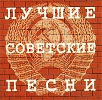 Лучшие советские песни