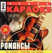 Аудио караоке: Романсы