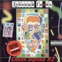 Audio CD Dubovyj Gaaj'. Sinyaya lirika №2 - Dubovyj Gaaj , Delfin / Dolphin