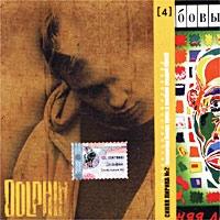 Kollekcionnoe izdanie  Disk 4  Sinyaya lirika № 2 - Delfin / Dolphin