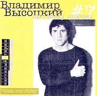 Vladimir Vysotskij. Nr 7. Pro nashu lyubov - Vladimir Vysotsky