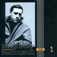 Vladimir Vysotskij. Tatuirovka. Tom 1  (Moroz Records) - Vladimir Vysotsky