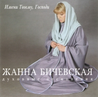 Zhanna Bichevskaya. Duhovnye pesnopeniya. Imeni Tvoemu, Gospodi - Zhanna Bichevskaya