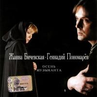Жанна Бичевская, Геннадий Пономарев. Осень музыканта - Жанна Бичевская, Геннадий Пономарев