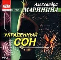Украденный Сон  (аудиокнига Mp3) - Александра Маринина