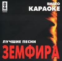 Video karaoke: Zemfira. Luchshie pesni - Zemfira Ramsanowa (Zemfira)