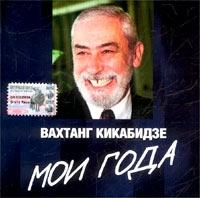 Vahtang Kikabidze. Moi Goda - Vahtang Kikabidze