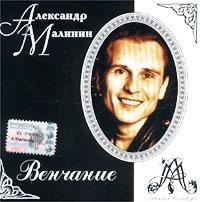 Венчание  Любимая Коллекция - Александр Малинин