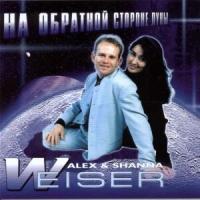 Alex & Shanna Weiser. На обратной стороне луны - Alex & Shanna Weiser