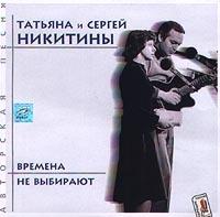 Tatyana i Sergej Nikitiny. Vremena ne vybirayut - Sergey Nikitin, Tatyana Nikitina