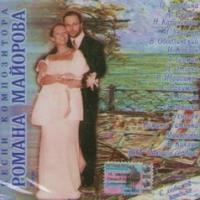 Various Artists. Pesni kompozitora Romana Majorova. S lyubimoj naedine... - Valeriy Obodzinskiy, Olga Zarubina, VIA