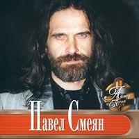 Pavel Smeyan. Akter i pesnya - Pavel Smeyan