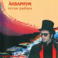Aquarium. Fisherman songs (Akvarium. Pesni rybaka) - Aquarium (Akvarium)