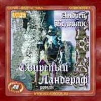 Svirepyy Landgraf (audiobook mp3) - Andrej Belyanin