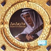 DiDyuLya. Doroga v Bagdad (2000) - Didula