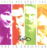 CHajF. Pust vse budet tak, kak ty zahochesh (1995) - ChayF