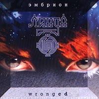 Линда. Эмбрион. Wrong CD - Линда