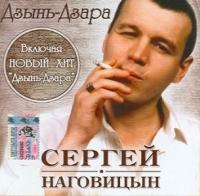 Сергей Наговицын. Дзынь-Дзара - Сергей Наговицын