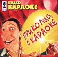 Video karaoke: Prikolis s karaoke - Diskoteka Avariya , Zhuki , Leningrad , Vitas , Wladimir Wyssozki, Zapreshzennye barabanshziki , Neschastnyy sluchay