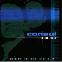 Consul. Звезды - Consul