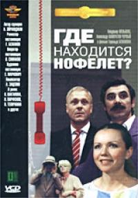 Gde Nahoditsya Nofelet? - Aleksandr Pankratov-Chernyy, Mihail Kokshenov, Vladimir Menshov, Gerald Bezhanov