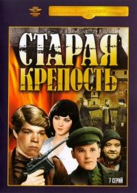 Staraja krepost - Aleksandr Muratov, Aleksandr Hvylya, Lev Perfilov, Valentina Vladimirova, Aleksandr Sorokin