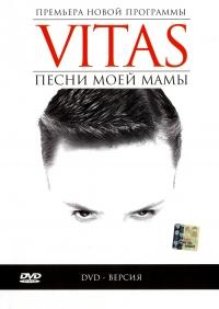 Vitas. Песни моей мамы (Премьера новой программы) (Prior Records) - Витас