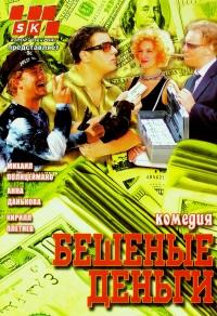 Beschenye dengi - Aleksandr Zamyatin, Valentin Smirnitskiy, Aleksandr Lenkov, Oksana Stashenko, Kirill Pletnev, Yan Capnik, Vitaliy Alshanskiy