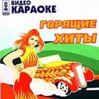 Video karaoke: Goryaschie hity (mpeg4 Video)