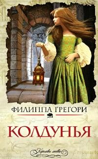 Filippa Gregori. Koldunya (Philippa Gregory. The Wise Woman) - Philippa Gregory