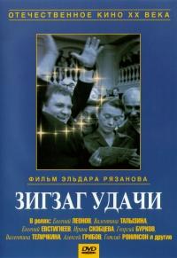 The Zigzag of Success (Sigsag udatschi) - Eldar Ryazanov, Andrej Petrov, Emil Braginskiy, Vladimir Nahabcev, Zinoviy Gerdt, Evgeniy Evstigneev, Evgeniy Leonov