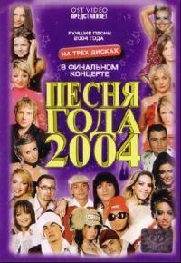 Pesnja goda 2004 (3 DVD) - Natasha Koroleva, Tatyana Bulanova, Alena Apina, Via Gra (Nu Virgos) , Hi-Fi , Bi-2 , Sofija Rotaru