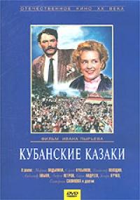 Kubanskie Kazaki (Otechestvennoe kino XX veka) - Ivan Pyrev, Mihail Pugovkin, Boris Andreev, Marina Ladynina