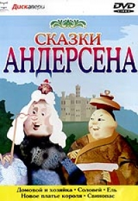 Skazki Andersena. Sbornik multfilmov (IDDK) - Gans Andersen