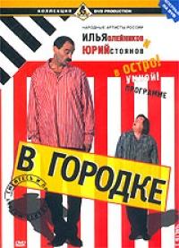 W Gorodke. Vol. 1. Wypusk 1-19 - Ilya Olejnikov, Yurij Stoyanov