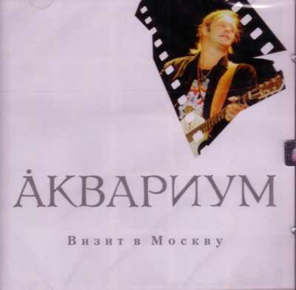 MPEG-4 Видео Аквариум. Визит в Москву (MPEG4) - Аквариум